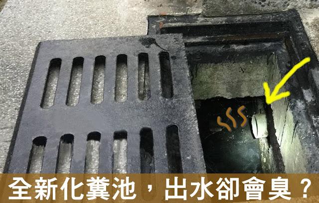 化糞池排水臭