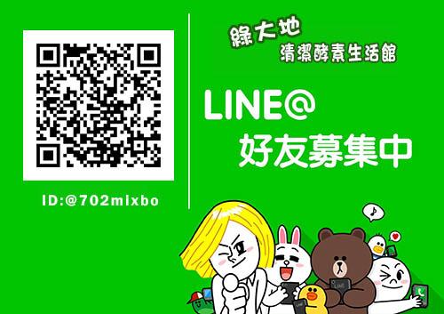 綠大地Line