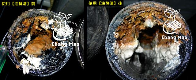 油酵清使用前後