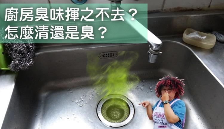 廚房水管除臭