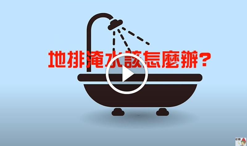 浴室水管阻塞