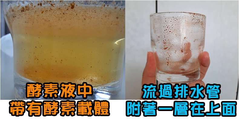酵素分解油垢