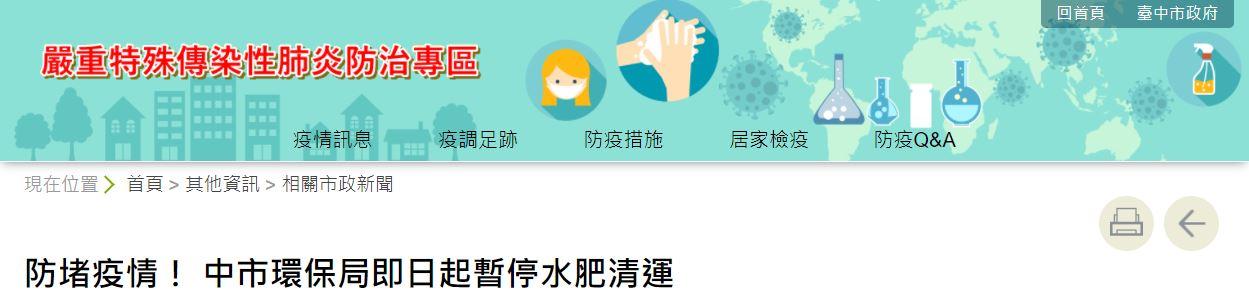 台中市政府暫時不抽水肥