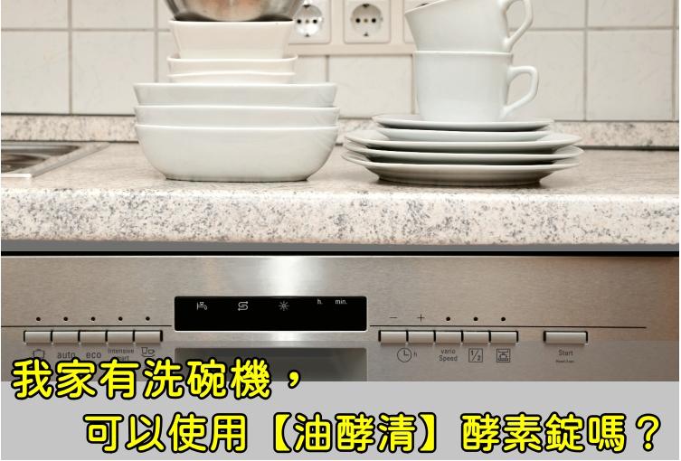 有洗碗機可以用酵素錠嗎