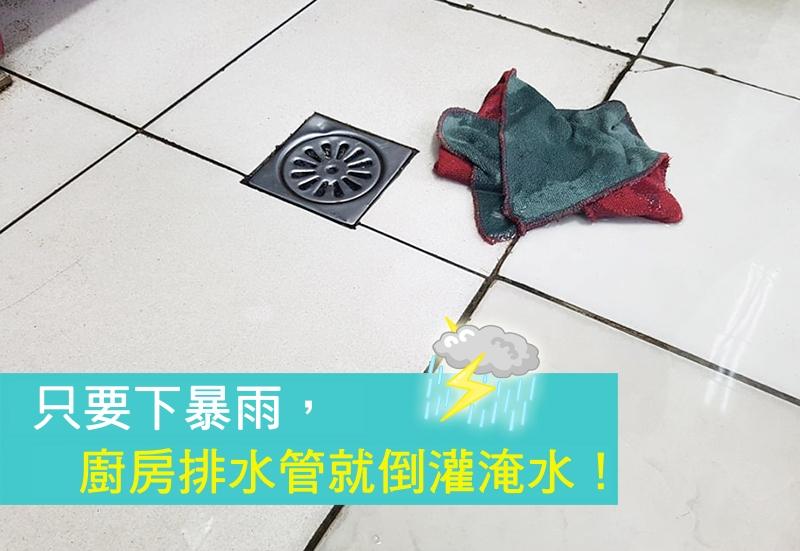 下大雨廚房冒水
