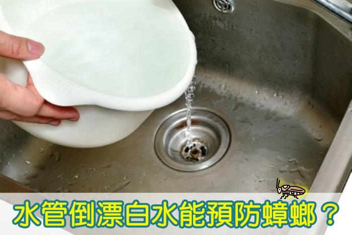水管倒漂白水